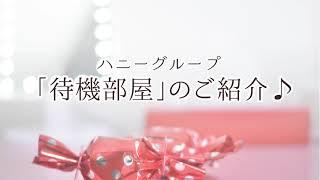 五反田ミルクハートのお店動画