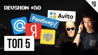 Mail.ru, Яндекс, Avito, Тинькофф, Rambler — где работать лучше?