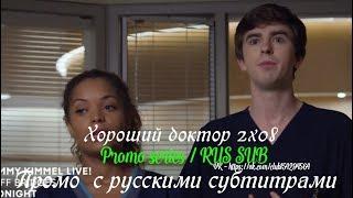 Хороший доктор 2 сезон 8 серия - Промо с русскими субтитрами (Сериал 2017)
