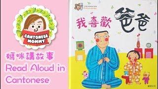 [Cantonese Read Aloud] 甜心書: 我喜歡爸爸 I like my Daddy 【廣東話媽咪講故事】