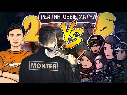2 ПРОТИВ 5 на РМ В Warface #15 | Гость: Монтер (Monter)