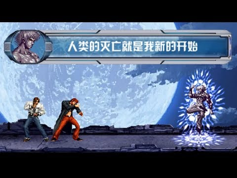 The King of Fighters 2011 - Kyo & Iori vs God Orochi (Flash Animation)