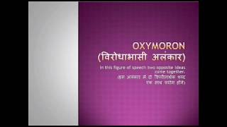 oxymoron figure of speech