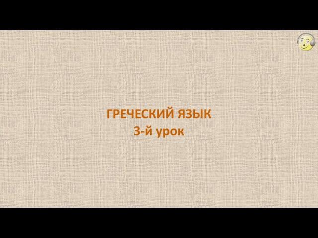 Греческий язык с нуля. 3-й видео урок греческого языка для начинающих