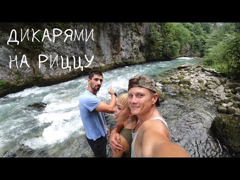 Путешествие на озеро Рица. Абхазия 2019. Менты. Граница. Горы.