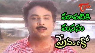 Prema-Co-Telugu-Songs-Mapatiki-Manasu-Vani-Viswanath-Naresh
