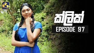 "Click Episode 97 || ""ක්ලික් "" 