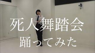 【踊ってみた】死人舞踏会/雨乃こそあど【点滅注意】