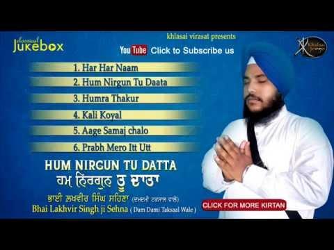 Jukebox | Bhai Lakhvir Singh Ji Sehna | Hum Nirgun Tu Daata | Shabad Gurbani | Full Album | Audio