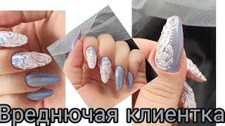 Шикарный дизайн ногтей для НОВОГОДНИХ ПРАЗДНИКОВ вредная клиентка Сама себе мастер