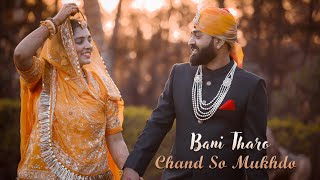 Banni Tharo Chand So Mukhdo Engagement Teasar 2020 | Bhumiraj & Nishita |ENVISION PHOTOGRAPHY |