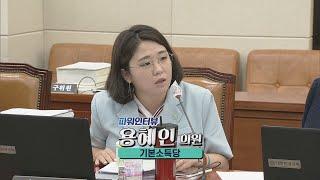 국회방송 뉴스N   [파워인터뷰] 기본소득당 용혜인 의…