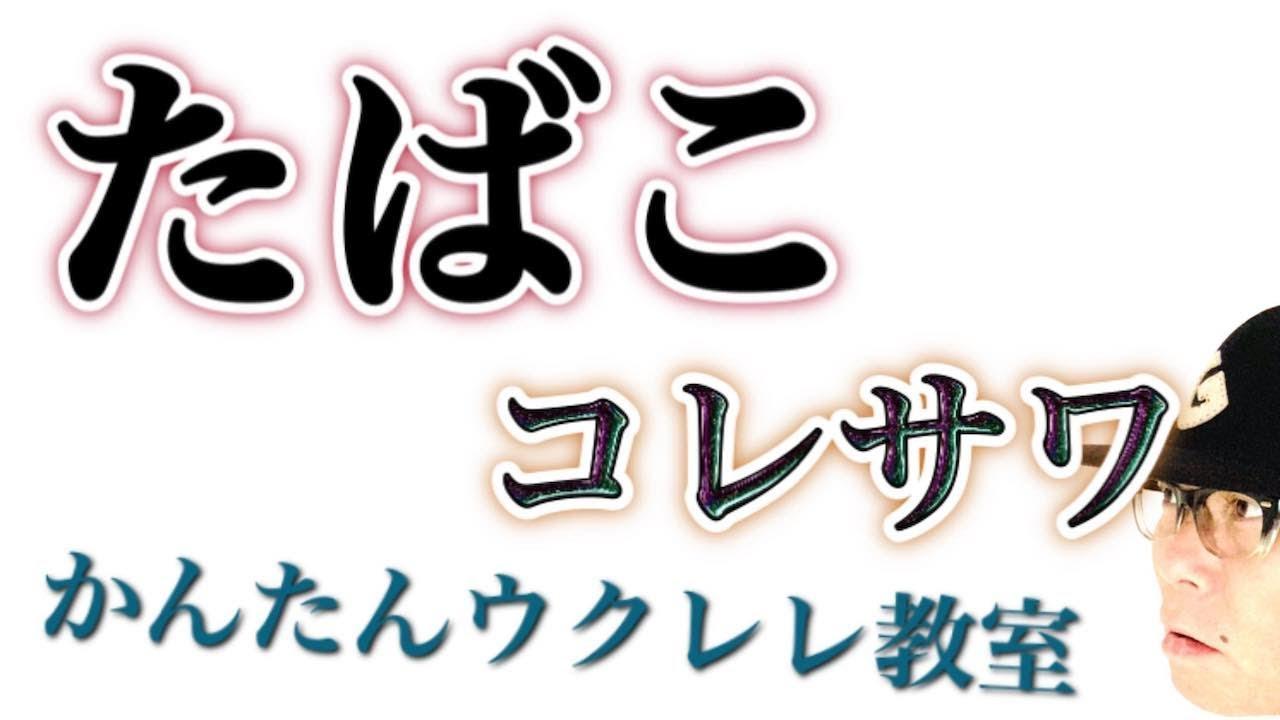 コレサワ「たばこ」【ウクレレ 超かんたん版 コード&レッスン付】 #GAZZLELE