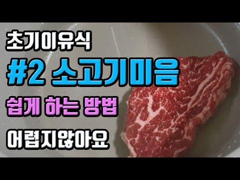 소고기이유식 추천