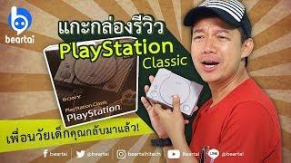 แกะกล่องรีวิว PlayStation Classic เครื่องไทย ที่แรกในไทย! (บันทึกไลฟ์)