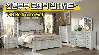 엔틱침대 크라우즈너 790 포스터 화이트 침대 세트