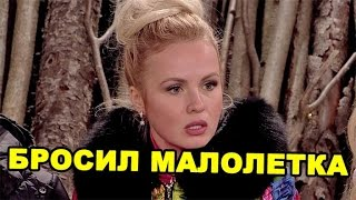 Александру Харитонову бросил малолетка! Последние новости дома 2 (эфир за 25 апреля, день 4368 )