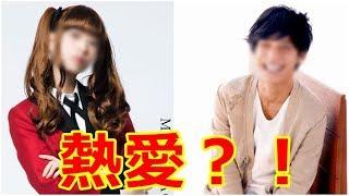 賭ケグルイに出演中の森川葵さんと錦戸亮さんのプライベート写真が流出...