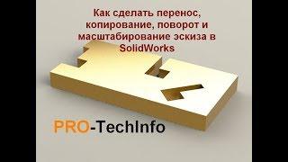 как сделать перенос, копирование, поворот и масштабирование эскиза в SolidWorks