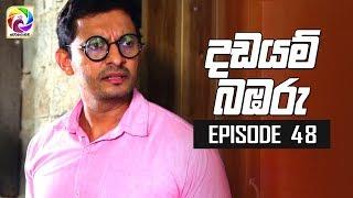 "Dadayam babaru Episode 48 || "" දඩයම් බඹරු "" | සතියේ දිනවල රාත්රී 9.30 ට . . . Thumbnail"