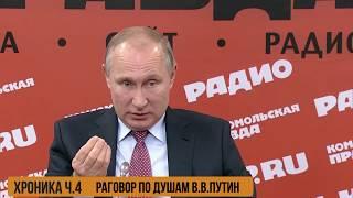ОТКРОВЕННЫЙ РАЗГОВОР ПО ДУШАМ. В.В.ПУТИН. ч 4.