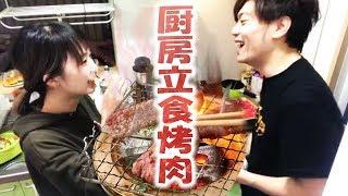 【深夜放毒】跟老婆直播在廚房立食烤肉! 便宜又好吃😋 thumbnail