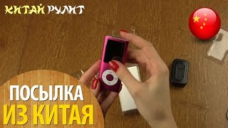 Посылка из Китая Aliexpress Плеер iPod Nano MP4 8Gb