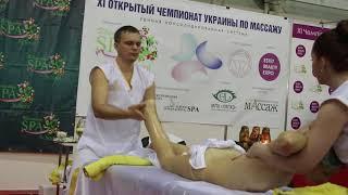 Массаж в 4 руки, Чемпионат Украины по массажу 2018
