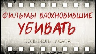 Фильмы вдохновившие убивать | Колыбель ужаса