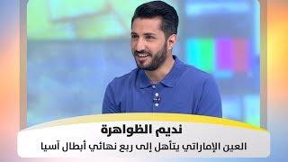 نديم الظواهرة - العين الإماراتي يتأهل إلى ربع نهائي أبطال آسيا