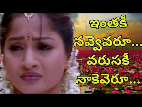 Telugu WhatsApp Status Video Song. Inthaku Nuvvevaru Sad Emotional Heart Touching Video Song.