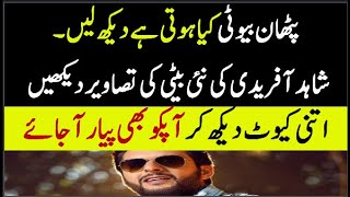 New Born Baby Pictures Of Shahid Afridi || Blue Horse