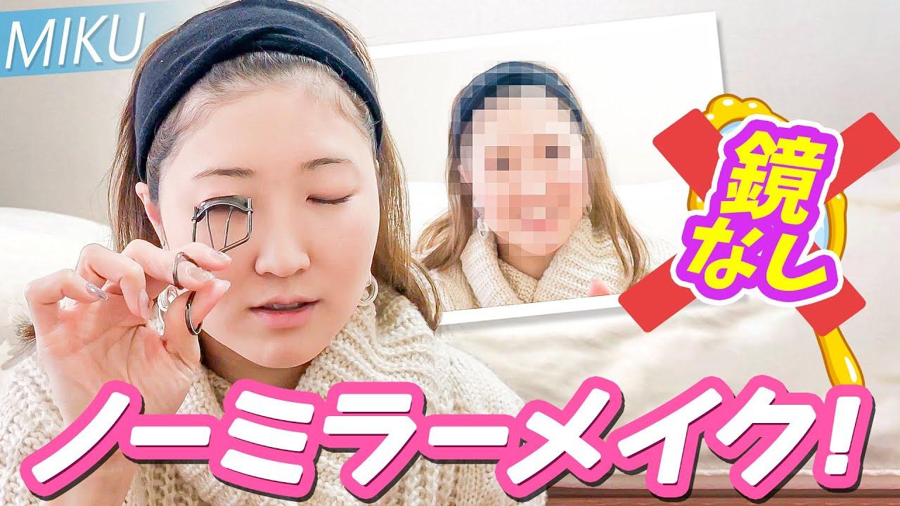 ノーミラーメイク! 〜 MIKEY裏チャンネル出演への道 【MIKU編】〜 | 東京ゲゲゲイ(TOKYO GEGEGAY)