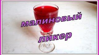 Заготовки из малины ч.1. (ликер). Bars of raspberry p.1. (liquor).