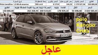 Polo,Kangoo,Creta  أسعار السيارات المستوردة  بعد قرار استيرادها  من بلد الصنع الاصلي