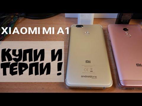 ПЛЮСЫ и МИНУСЫ Xiaomi Mi A1! Зашквары и Зачеты xiaomi mi a1