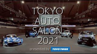【東京オートサロン2021】ドリフト&スペシャル対談&カスタムカーが勢揃い!トーヨータイヤのオートサロン2021 特別コンテンツに注目