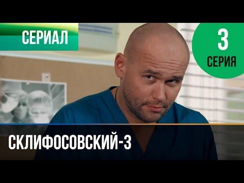 Склифосовский 3 сезон 22 серия - Склиф 3 - Мелодрама | Фильмы и сериалы - Русские мелодрамы
