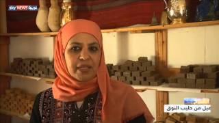 مستحضرات تجميل فلسطينية من حليب النوق