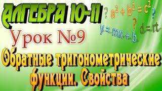 Обратные тригонометрические функции. Свойства. Алгебра 10-11 классы. 9  урок