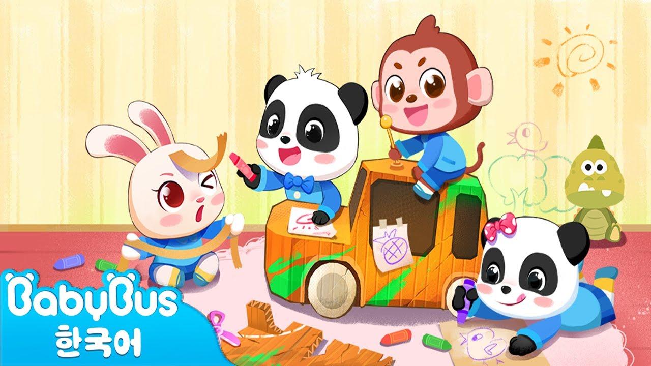 키키묘묘 유치원에 가요 🏫 | 베이비버스 게임놀이 15편 | 유아교육 | 어린이 | 기본 생활습관 | 베이비버스 베스트 게임