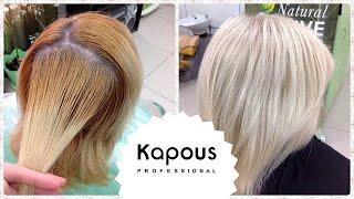 Окрашивание БЛОНД. Капус / Kapous Professional