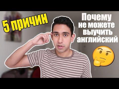 Почему вы не можете выучить английский язык