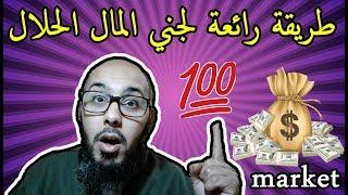 طريقة رائعة لجني المال الحلال بدون شروط %100يمكنك الان ان تربح المال من الانترنت