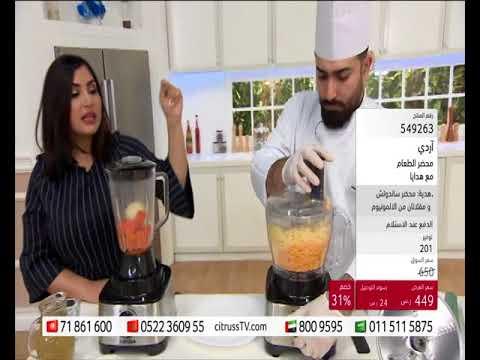GD Aardee Food Processor | citrussTV com