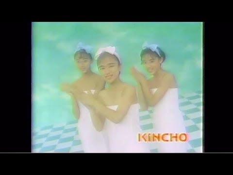 懐かしいCM 金鳥 KINCHO 音浴湯 - YouTube