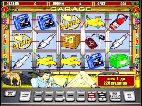 Игровые автоматы гараж garage на телефон игровые автоматы в интернет салонах