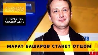 МАРАТ БАШАРОВ СТАНЕТ ОТЦОМ
