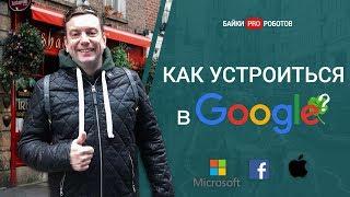 Ирландия, Дублин: работа в Google (как устроиться), офисы Facebook, Microsoft и Apple