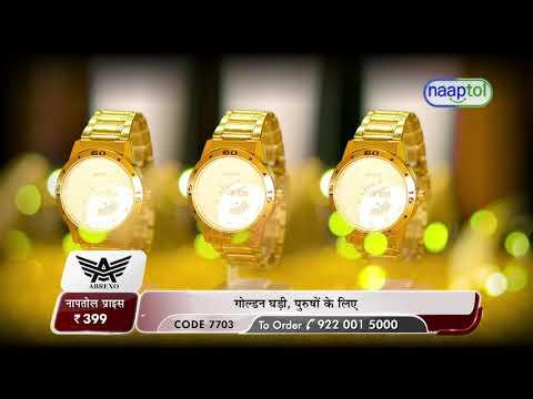 Mens Gold Watch - LPO Theme (Code:7703)